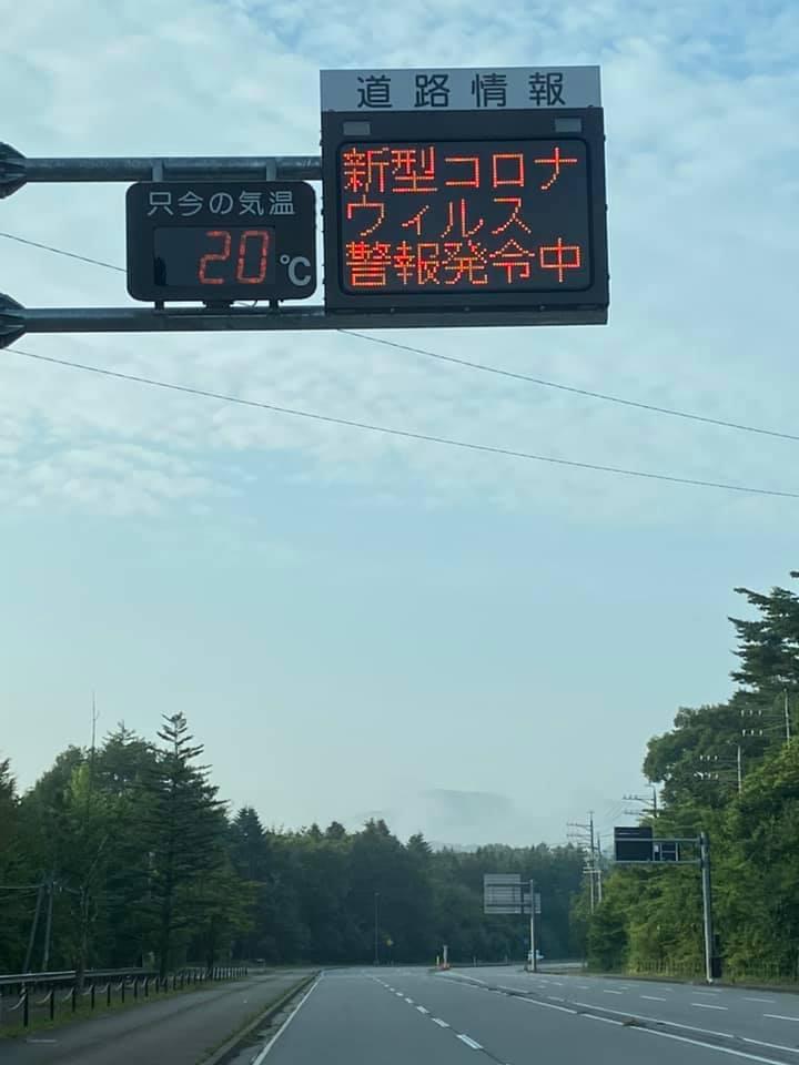 気温20℃  晴れ