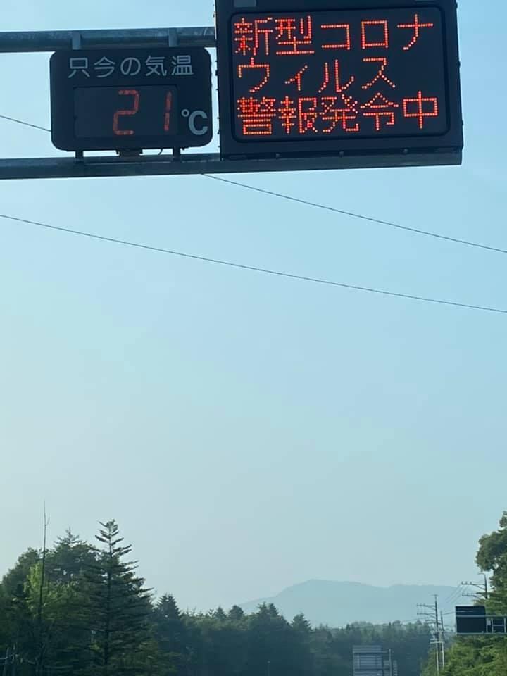 軽井沢、気温21℃ 晴れ