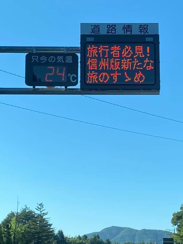 軽井沢は24℃ 快晴