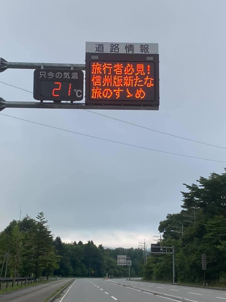 曇り空の軽井沢