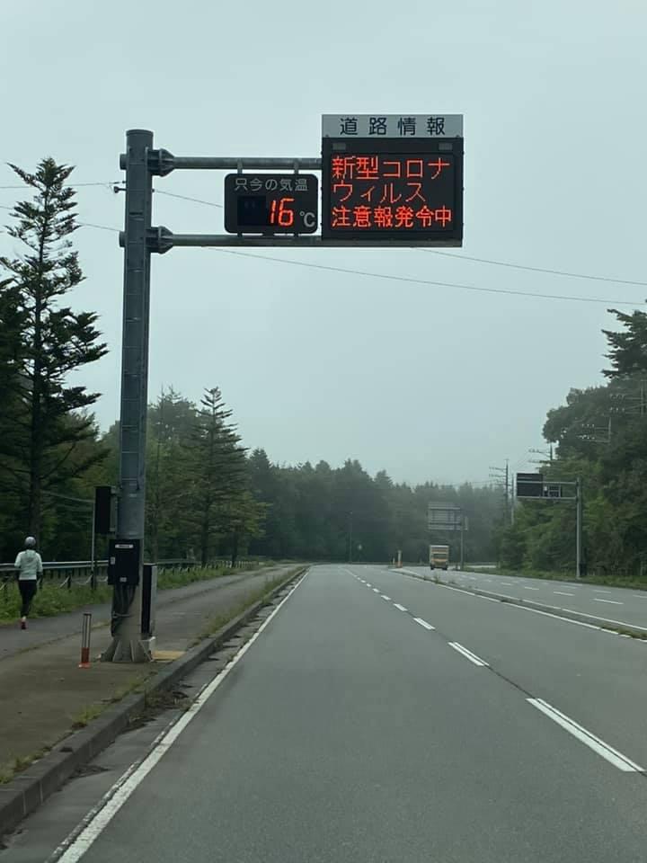 軽井沢は、気温16℃ 晴れ