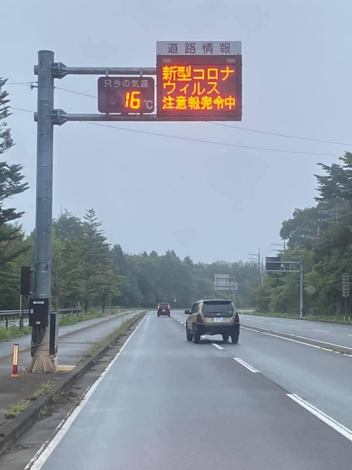 軽井沢 気温16℃ 曇り